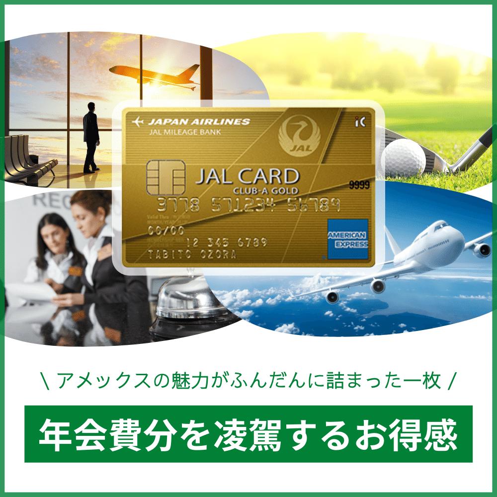 JALアメックスCLUB-Aゴールドカードに付帯している特典