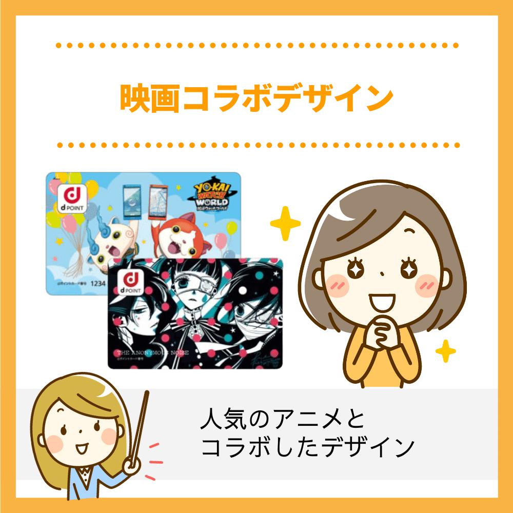 人気アニメコラボデザイン