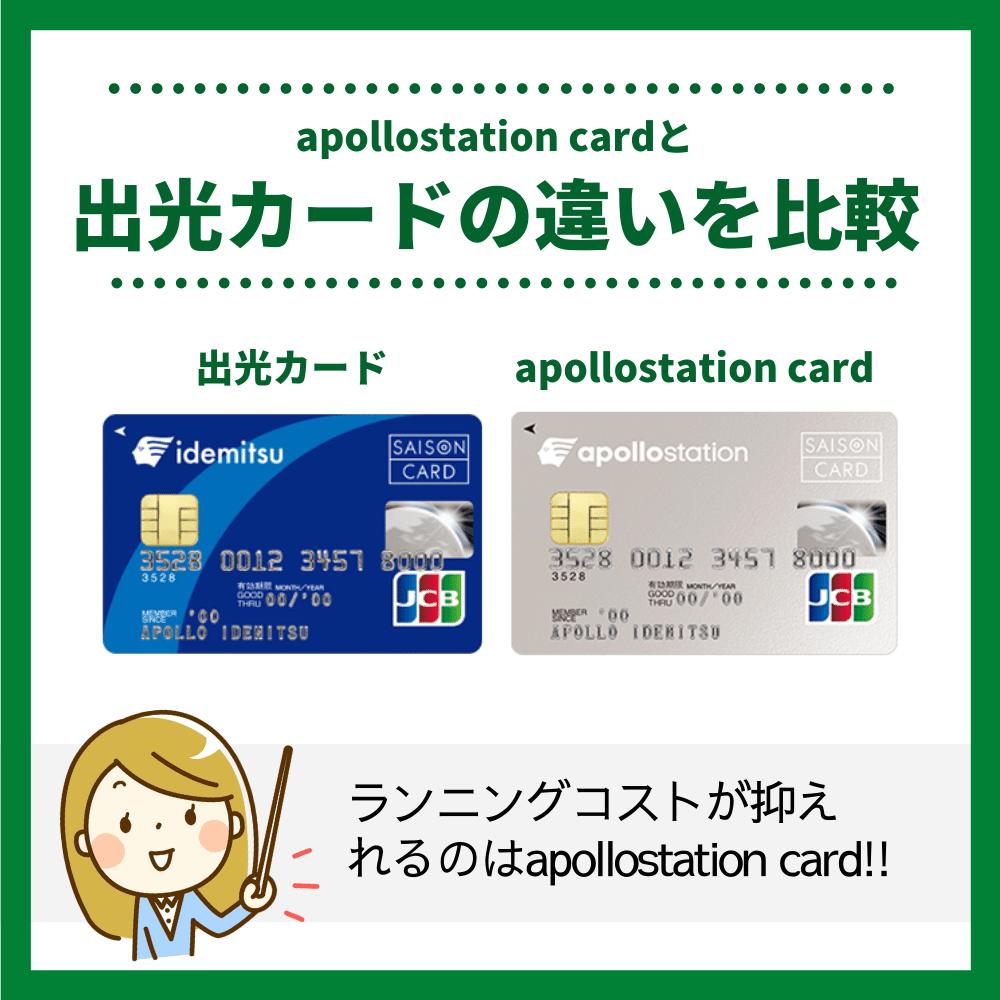 apollostation cardと出光カードの違いを比較