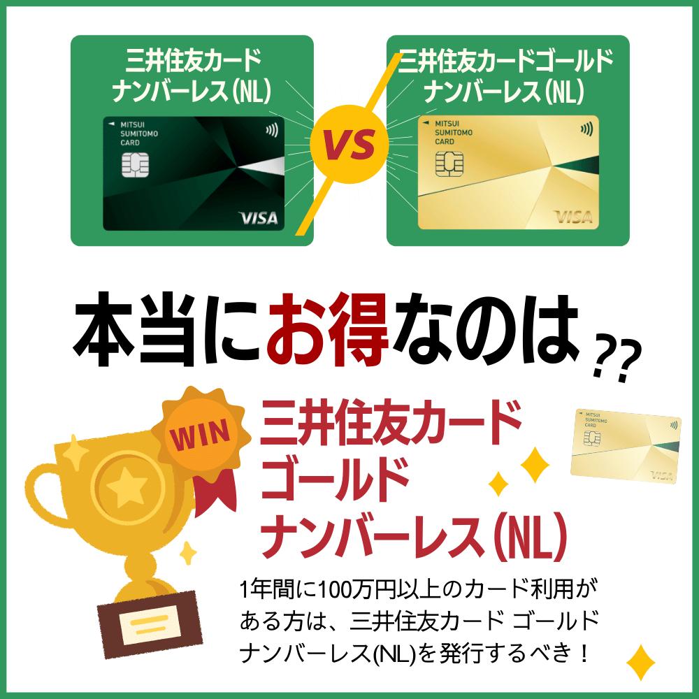 三井住友カード ナンバーレス(NL)と三井住友カード ゴールドナンバーレス(NL)を徹底比較|違いを見分けてあなたに合うカードを見つけよう!