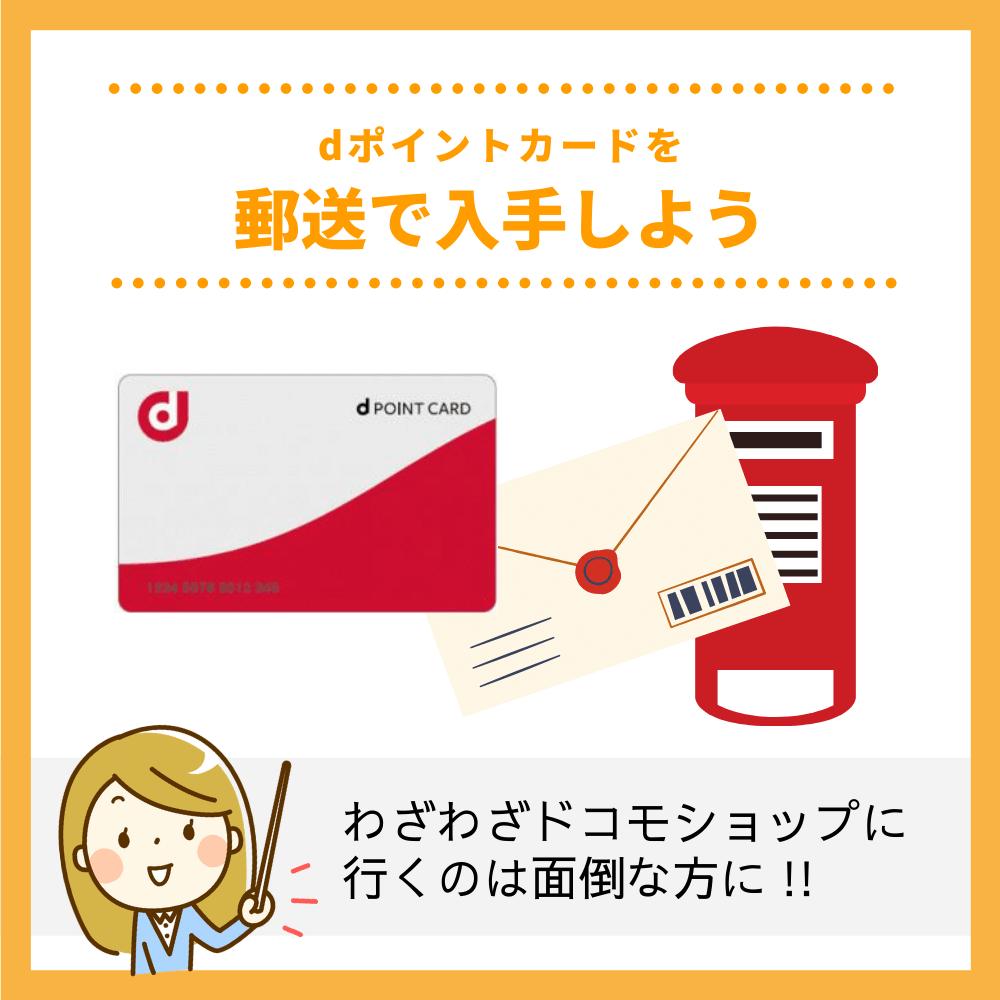 dポイントカードを郵送で入手しよう!