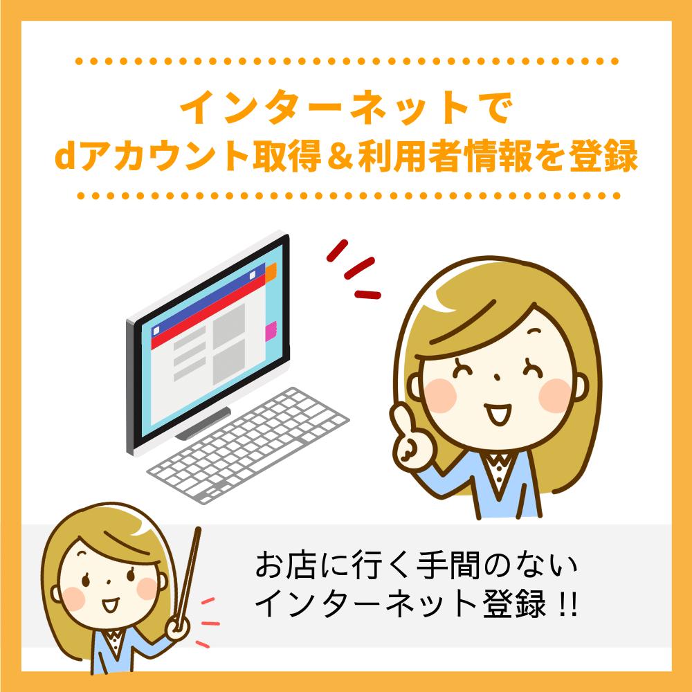 インターネットでdアカウント取得&利用者情報を登録
