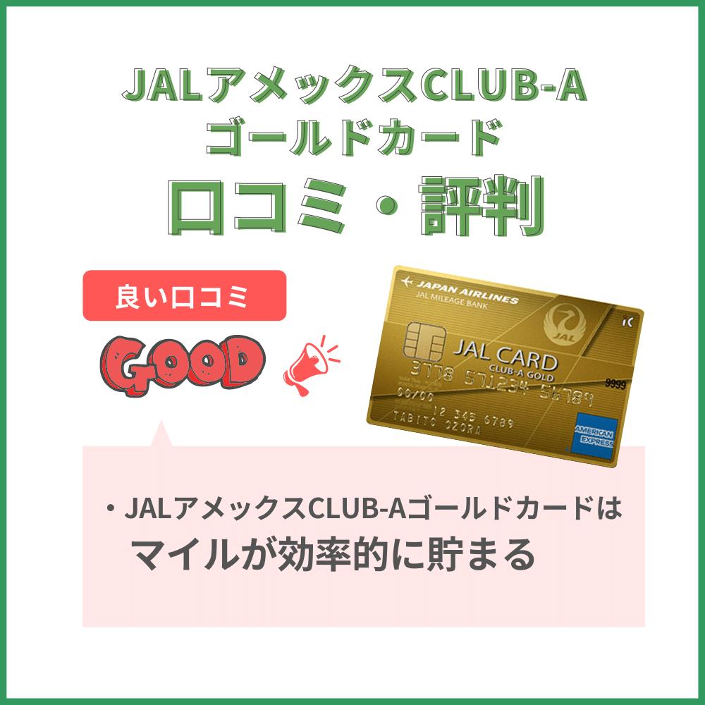 JALアメックスCLUB-Aゴールドカードの口コミ