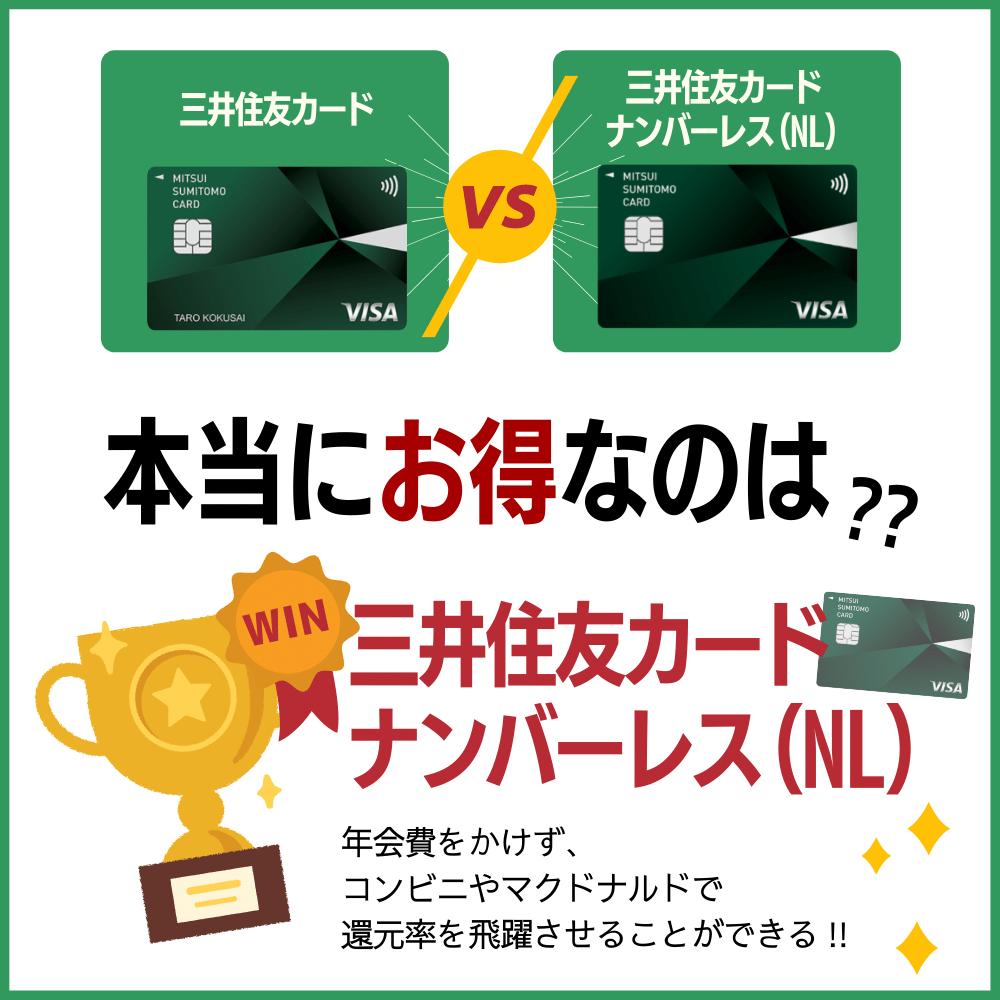 三井住友カードと三井住友カード ナンバーレス(NL)を徹底比較|違いを見分けてあなたに合うカードを見つけよう!