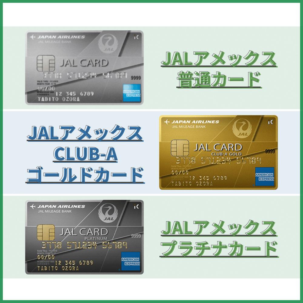 JALアメックスには3種類のカードがある!