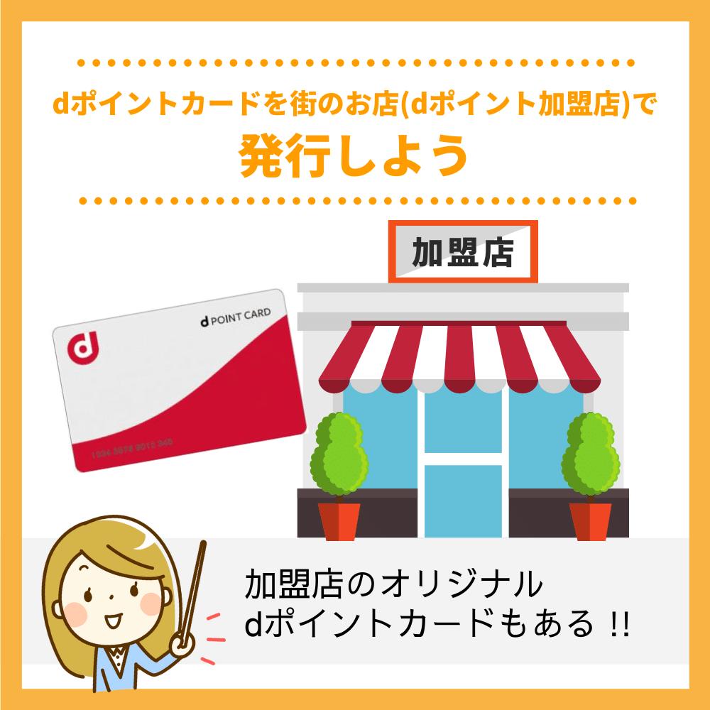 dポイントカードを街のお店(dポイント加盟店)で発行しよう!