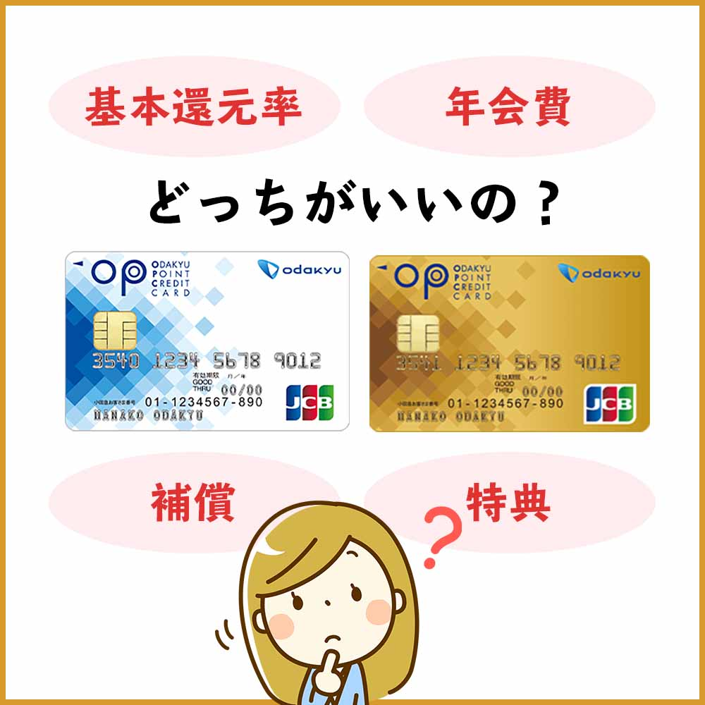 OPクレジット ゴールドと通常のOPクレジットの違いを比較