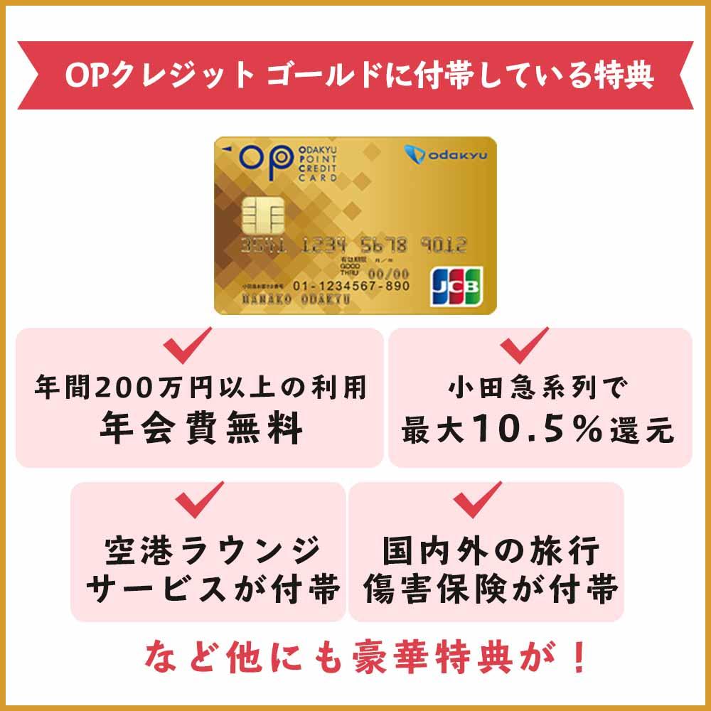 【年会費無料も!】OPクレジット ゴールドに付帯している特典