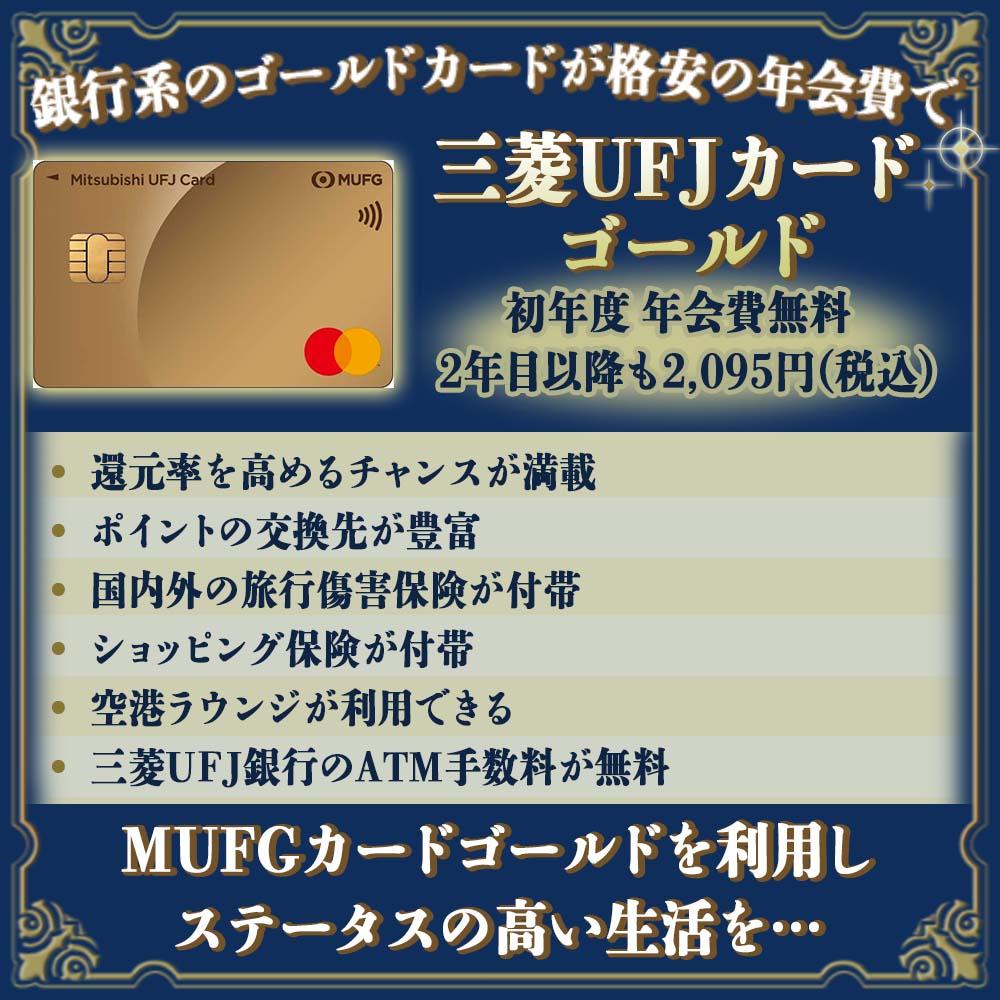 どこよりもわかる【三菱UFJカードゴールドの特典と口コミ】格安でステータスも抜群なゴールドカード!