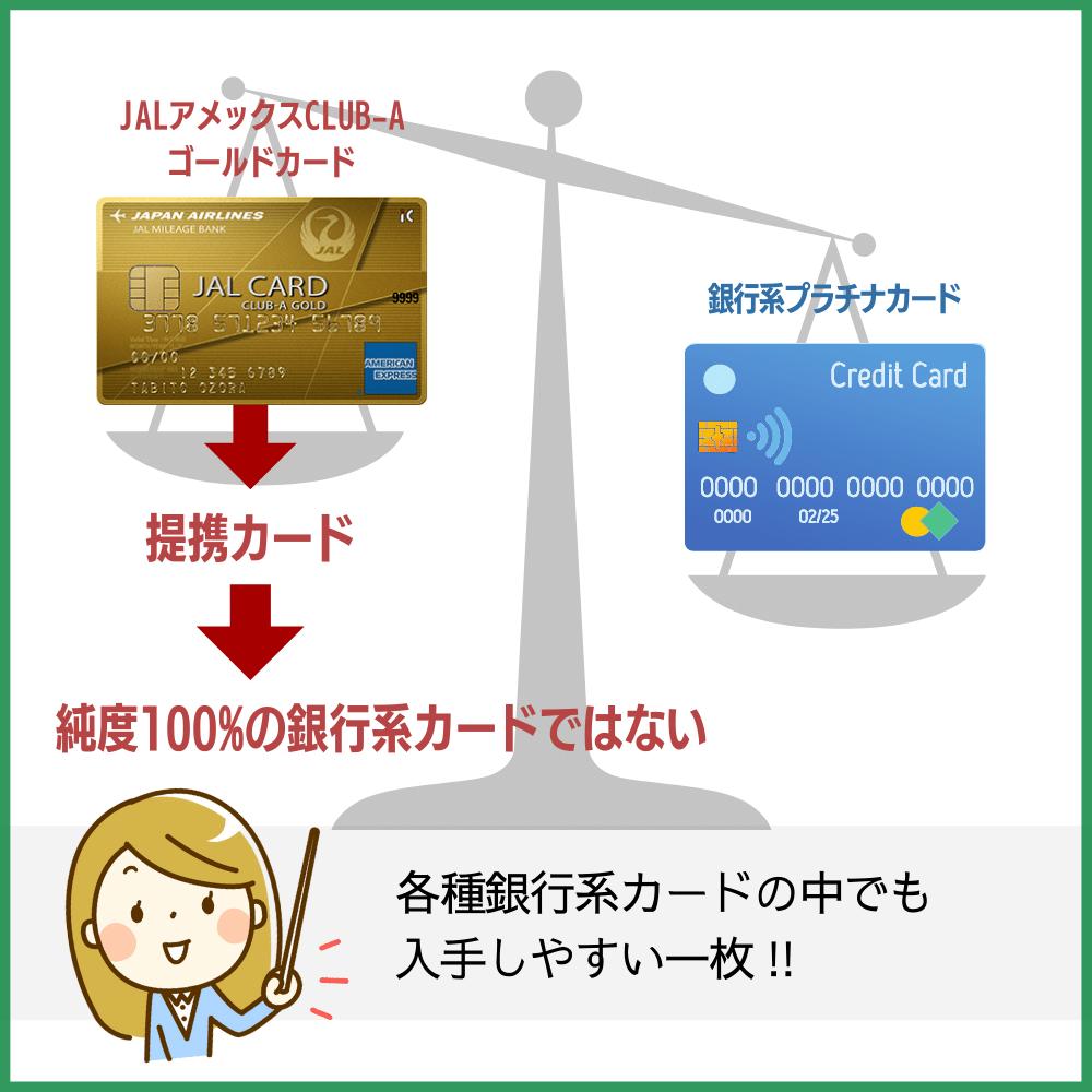 JALアメックスCLUB-Aゴールドカードの審査難易度や審査時間