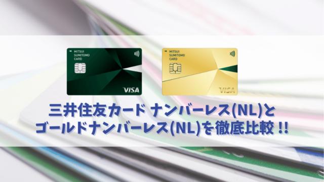 三井住友カード ナンバーレス(NL)とゴールドナンバーレス(NL)の違いを比較 おすすめはどっち?!