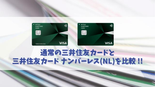 通常の三井住友カードと三井住友カード ナンバーレス(NL)の違いを比較 おすすめはナンバーレス!