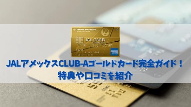 【JALアメックスCLUB-Aゴールドカードの特典と口コミ】高還元カードでも利用方法に注意!