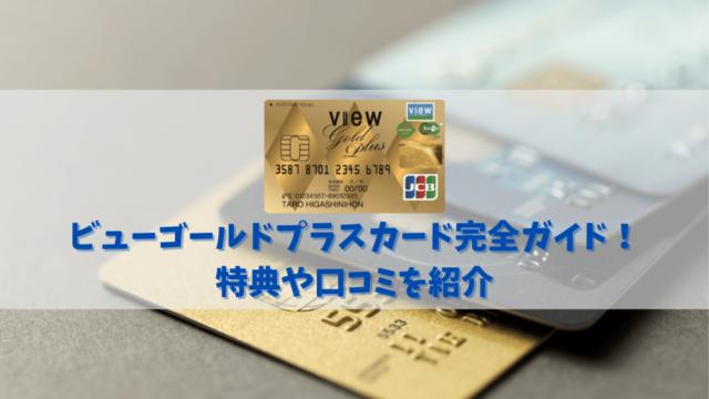 【ビューゴールドプラスカードの特典と口コミ】ビューカードのゴールドカードを持つメリットを解説