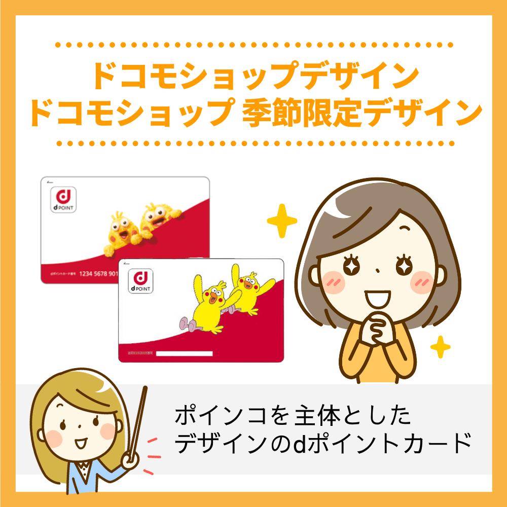 ドコモショップデザイン・ドコモショップ 季節限定デザイン