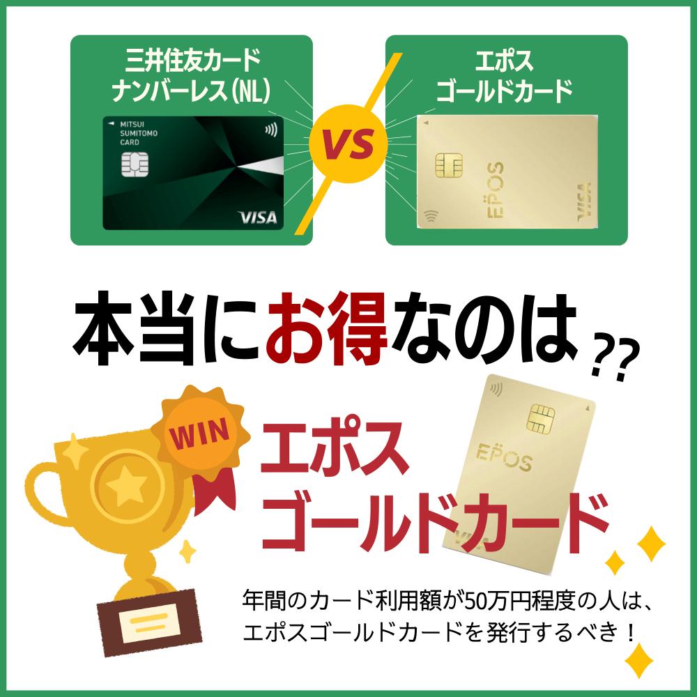 三井住友カード ゴールドナンバーレス(NL)とエポスゴールドカードを徹底比較|違いを見分けてあなたに合うカードを見つけよう!