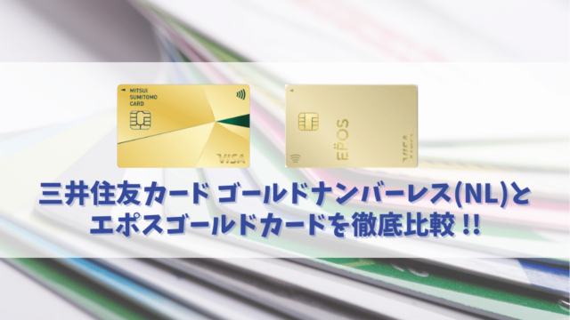 三井住友カード ゴールドナンバーレス(NL)とエポスゴールドカードの違いを比較 おすすめはどっち?!