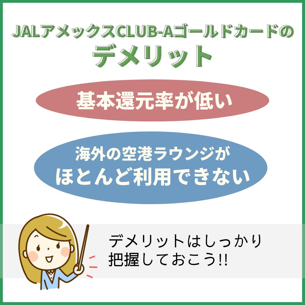 JALアメックスCLUB-Aゴールドカードの気になるデメリット