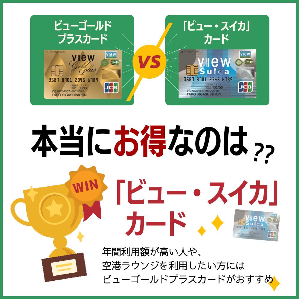 ビューゴールドプラスカードと「ビュー・スイカ」カードの違いを比較